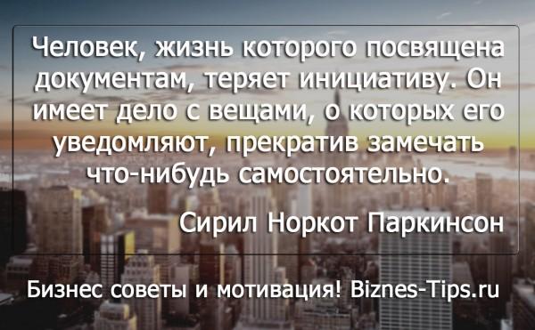 Бизнес цитатник - Сирил Норкот Паркинсон