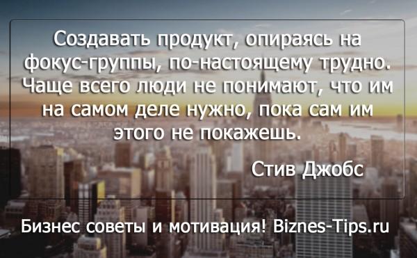Бизнес цитатник - Стив Джобс