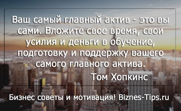 Бизнес цитатник - Том Хопкинс