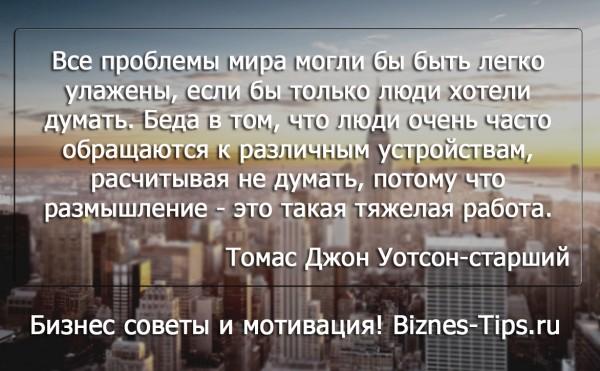 Бизнес цитатник - Томас Джон Уотсон-старший