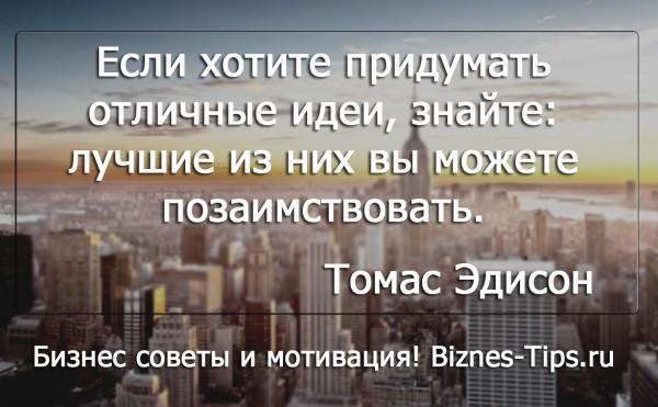 Бизнес цитатник - Томас Эдисон