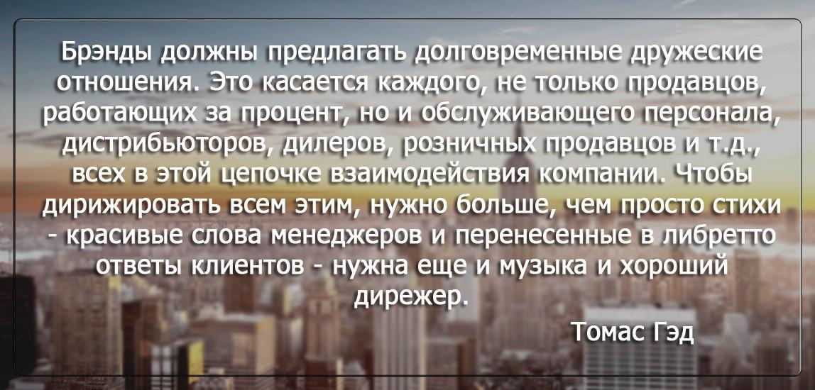 Бизнес цитатник - Томас Гэд