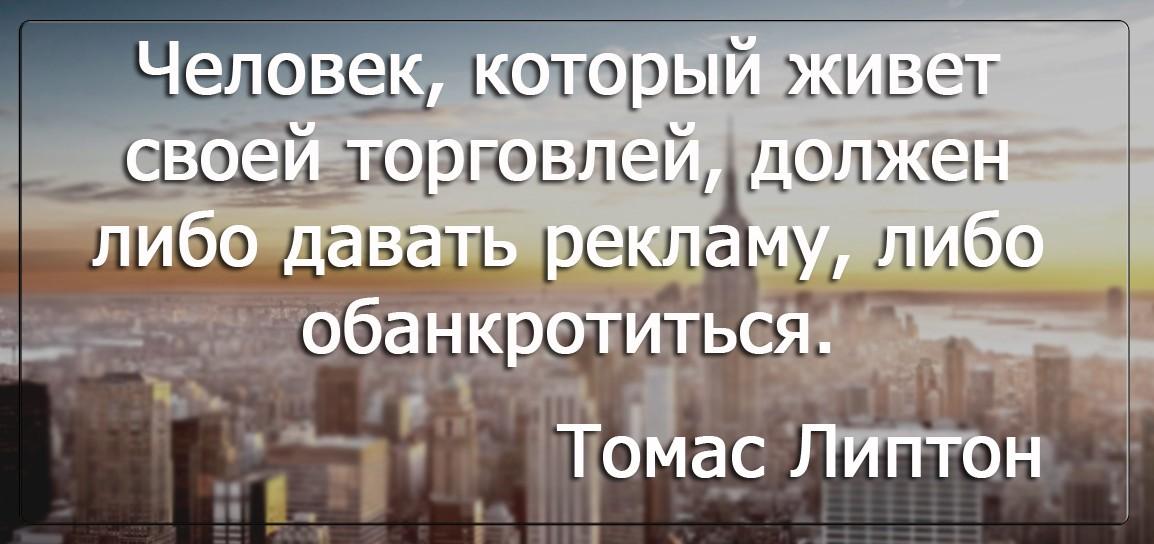 Бизнес цитатник - Томас Липтон