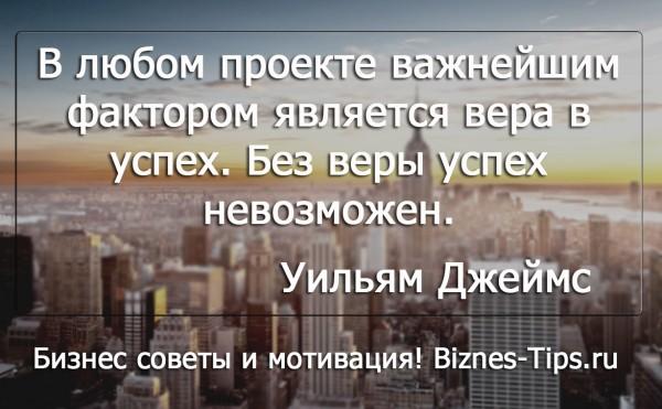 Бизнес цитатник - Уильям Джеймс
