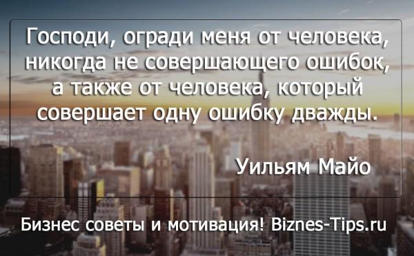 Бизнес цитатник - Уильям Майо