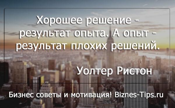 Бизнес цитатник - Уолтер Ристон