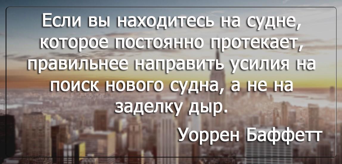 Бизнес цитатник - Уоррен Баффетт