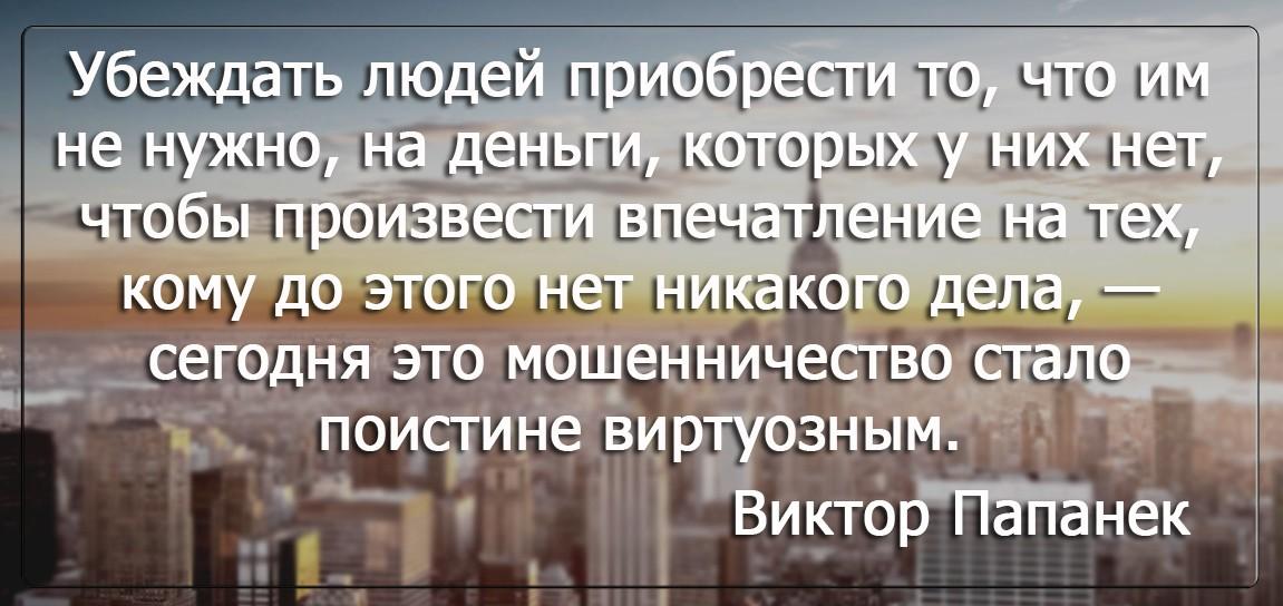 Бизнес цитатник - Виктор Папанек