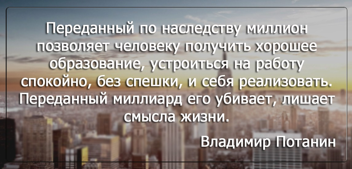 Бизнес цитатник - Владимир Потанин