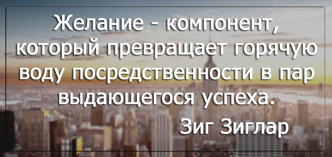 Бизнес цитатник - Зиг Зиглар