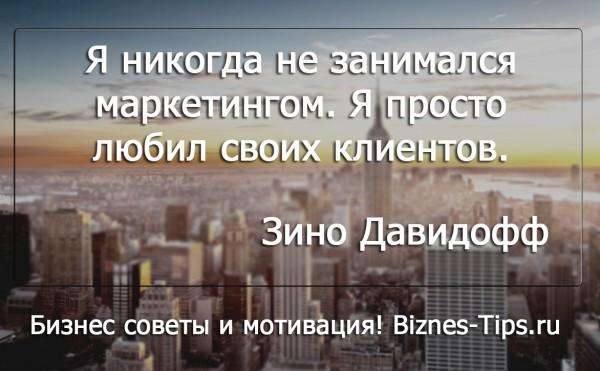 Бизнес цитатник - Зино Давидофф
