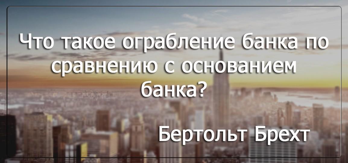 Бизнес цитатник - Бертольт Брехт