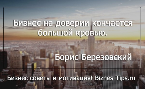Бизнес цитатник - Борис Березовский
