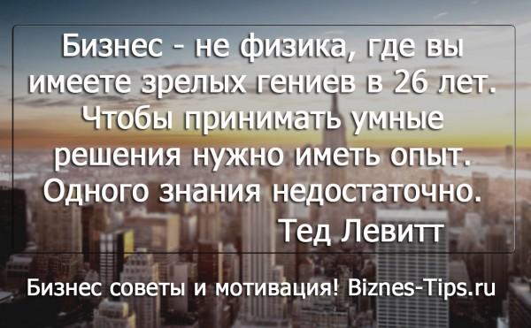 Бизнес цитатник - Тед Левитт