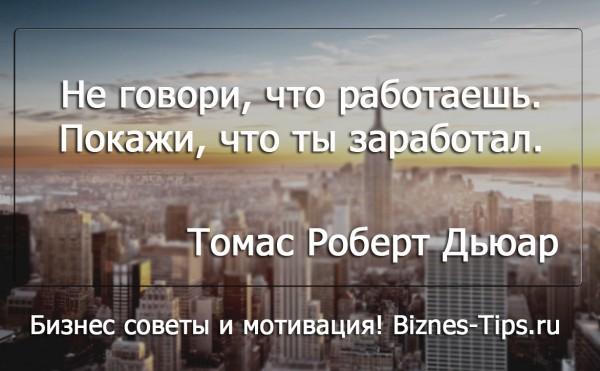 Бизнес цитатник - Томас Роберт Дьюар