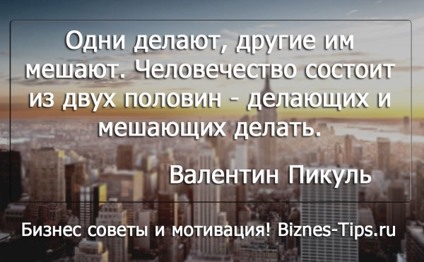 Бизнес цитатник - Валентин Пикуль