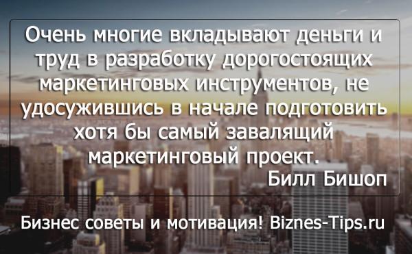 Бизнес цитатник - Билл Бишоп