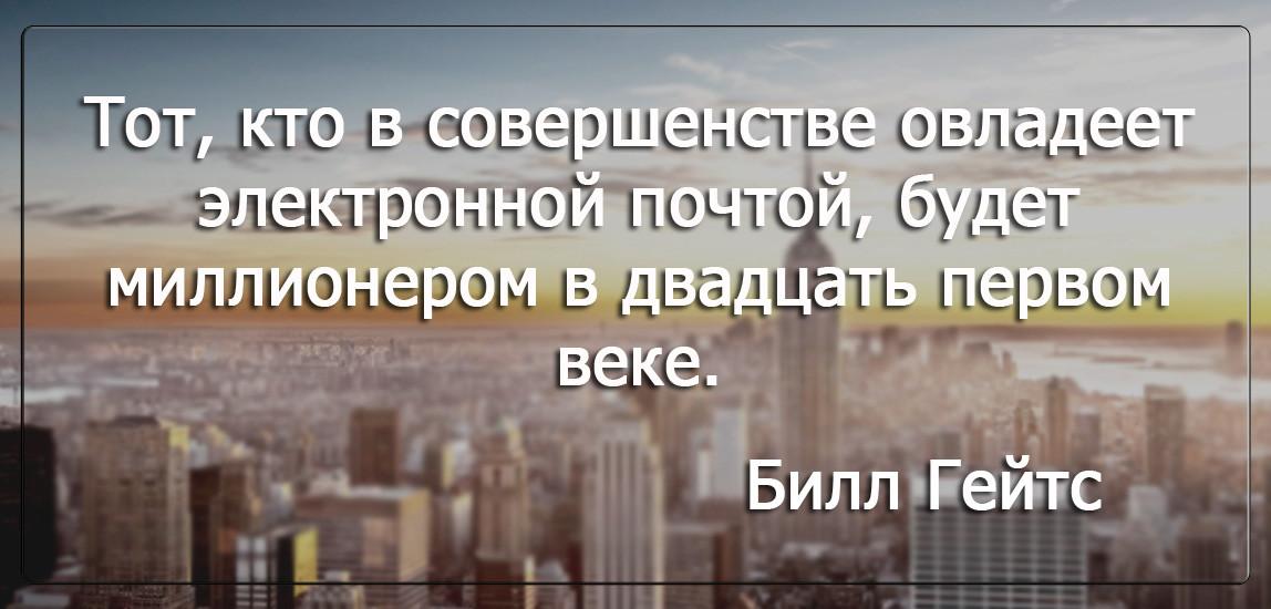 Бизнес цитатник - Билл Гейтс