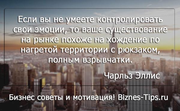 Бизнес цитатник - Чарльз Эллис