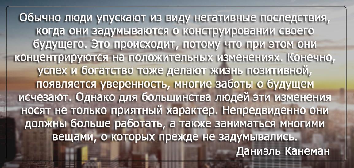 Бизнес цитатник - Даниэль Канеман