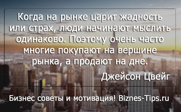 Бизнес цитатник - Джейсон Цвейг