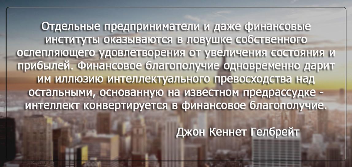 Бизнес цитатник - Джон Кеннет Гелбрейт