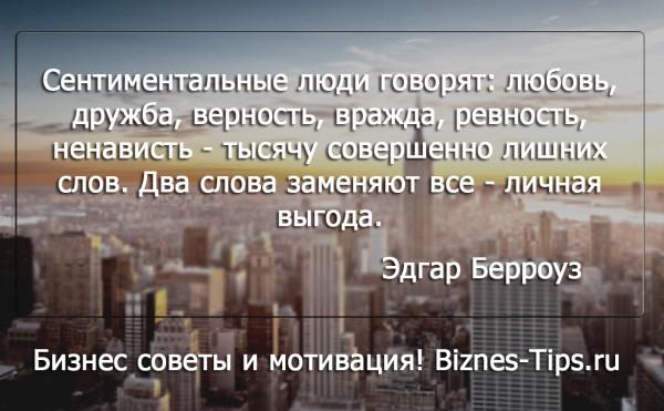 Бизнес цитатник - Эдгар Берроуз