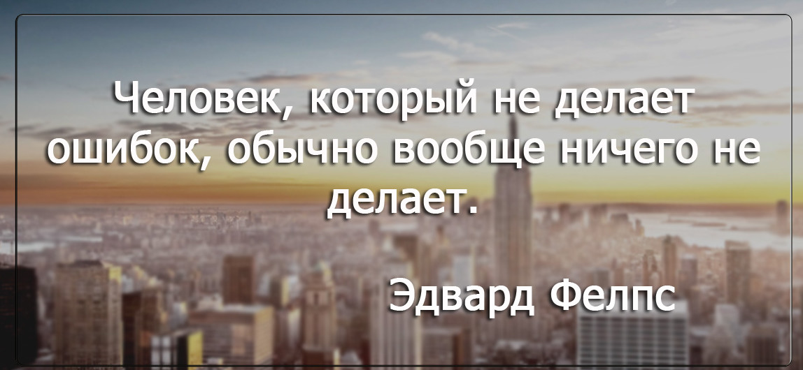 Бизнес цитатник - Эдвард Фелпс