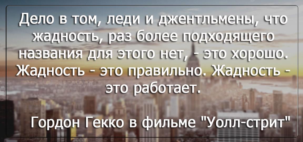 Бизнес цитатник - Гордон Гекко