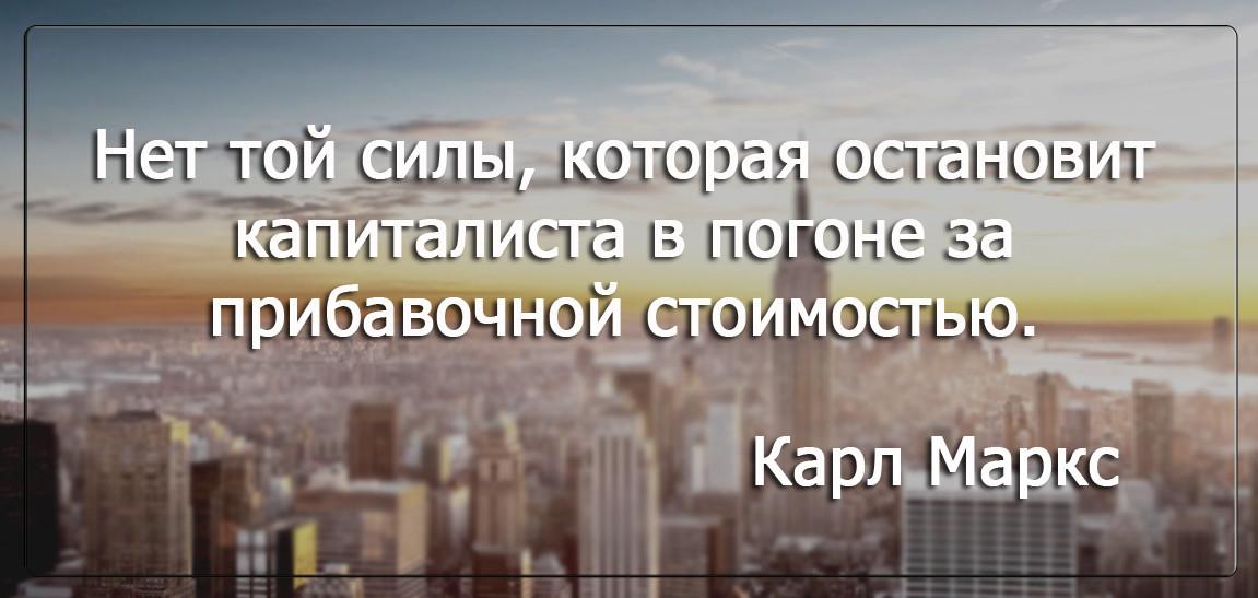 Бизнес цитатник - Карл Маркс