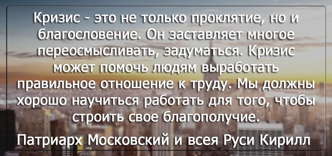 Бизнес цитатник - Патриарх Московский и всея Руси Кирилл
