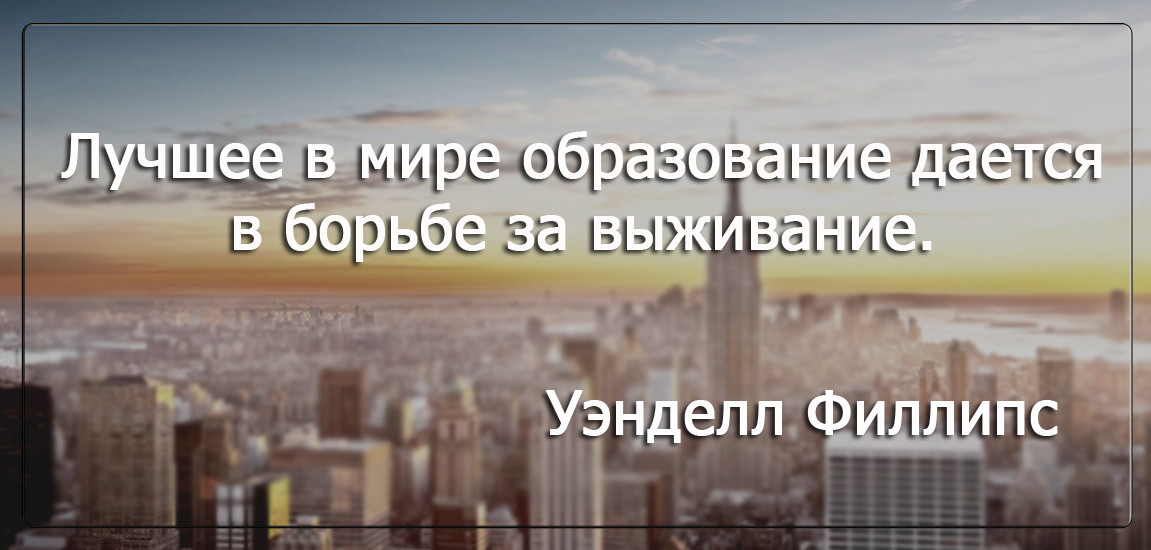 Бизнес цитатник - Уэнделл Филлипс