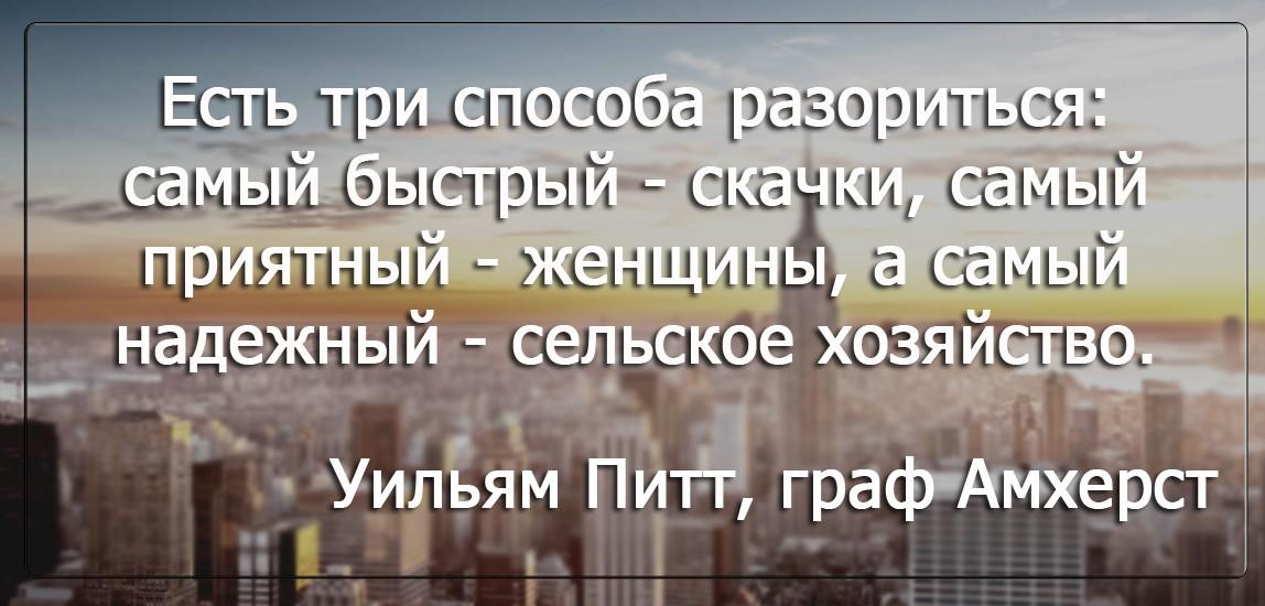 Бизнес цитатник - Уильям Питт