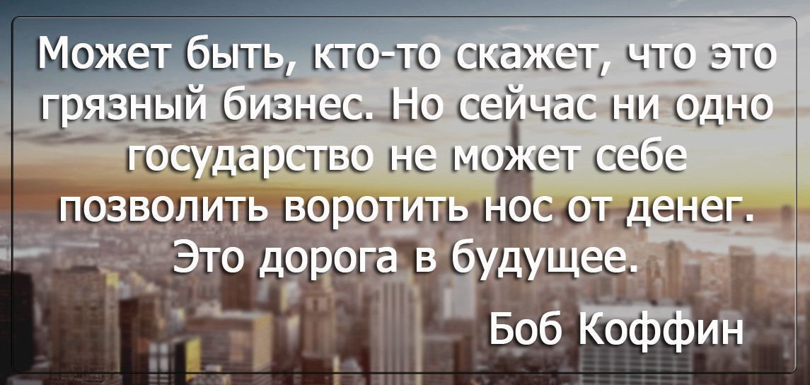 Боб Коффин - Бизнес цитатник